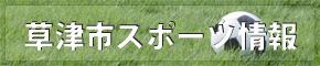 草津市スポーツ振興事業体